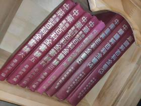 早期原版《中华国粹星相百科全书》精装八册合售——术数大师梁湘润主编