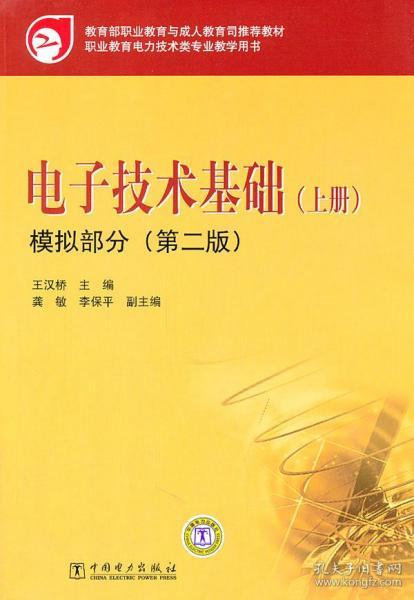 教育部职业教育与成人教育司推荐教材 电子技术基础(上册)模拟部分(第二版)