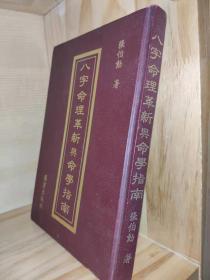 早期原版《八字命理革新与命学指南》精装一册