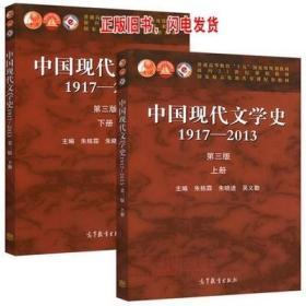 正版 中国现代文学史1917-2013 第三3版 上下册 朱栋霖