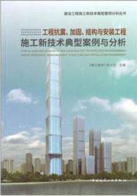 建设工程施工新技术典型案例分析丛书 工程抗震、加固、结构与安装工程施工新技术典型案例与分析 9787112233458 《施工技术》杂志社 中国建筑工业出版社
