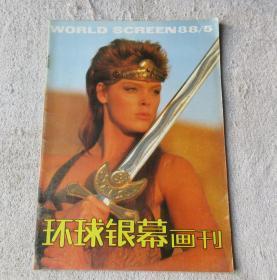 �����跺��诲��1988骞�5����