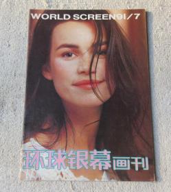 �����跺��诲��1991骞�7����