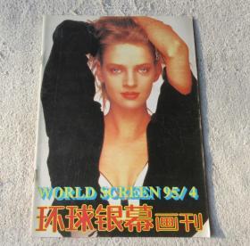 �����跺��诲��1995骞�4����
