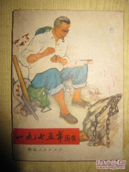 1975骞村��涔�
