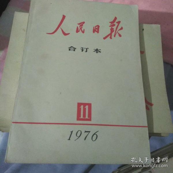 1976浜烘��ユ�ュ��璁㈡��绗�11��