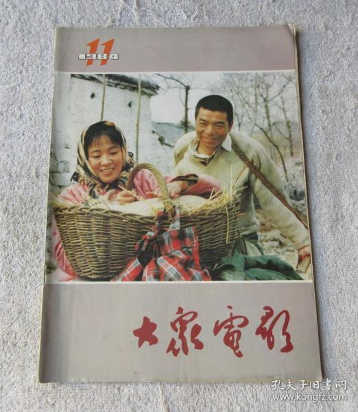 澶т��靛奖1984骞寸��11��