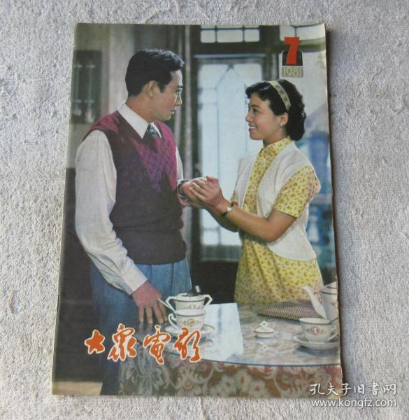 澶т��靛奖1981骞寸��7��