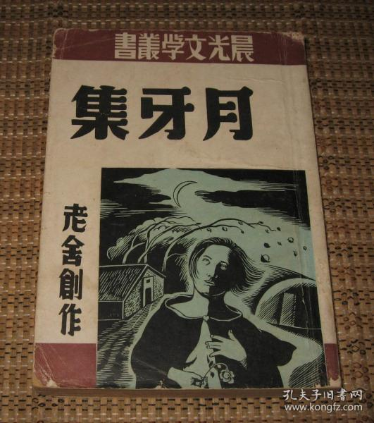 �����������ㄥ����瀛�涓�涔� 1948骞村������濂�