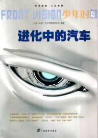 科学思维.人文素养.少年时22:进化中的汽车