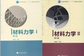 材料力学 刘鸿文 第5版 I II 高等教育 9787040308952