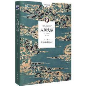 人间失格 日本小说家太宰治的自传体小说9787506380263