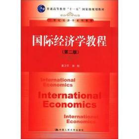 国际经济学教程 第二版 黄卫平 彭刚 中国人民大学出版