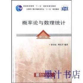 概率论与数理统计 第三版 茆诗松 9787503753329
