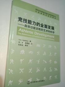 中国教练员培训教材  竞技能力的全面发展:身体功能训练的艺术和科学