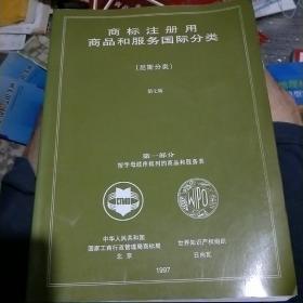 商标注册用商品和服务国际分类,尼斯分类,第七版