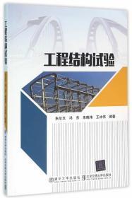 工程结构试验 清华社 正版  朱尔玉  9787512126824