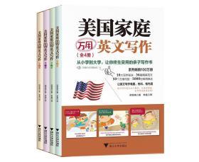 美国家庭万用英文写作(全4册)