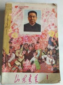 山东青年(1977年1--12期合订)