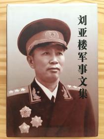 刘亚楼军事文集一版一印精装
