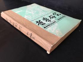 哲学研究 1984年第7期——第12期 6本合售(内容参考部分目录图)