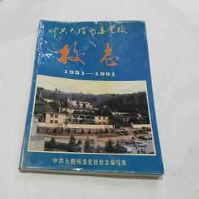 中共大理州委党校校志(1951—1991)