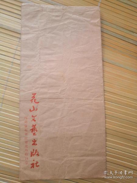 花山文藝出版社信封(豎版)一枚
