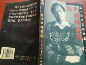 《我的精神家園》,王小波雜文自選集。