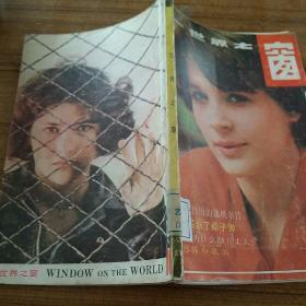 世界之窗 1986年第二期