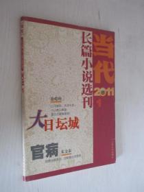 当代长篇小说选刊  2011年 第1期