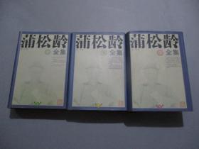 蒲松龄全集(全三册)