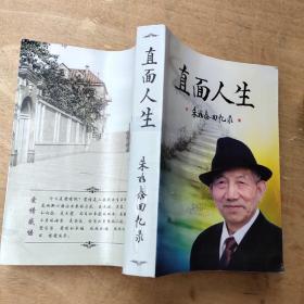 直面人生,朱如泰回忆录(出500册)。