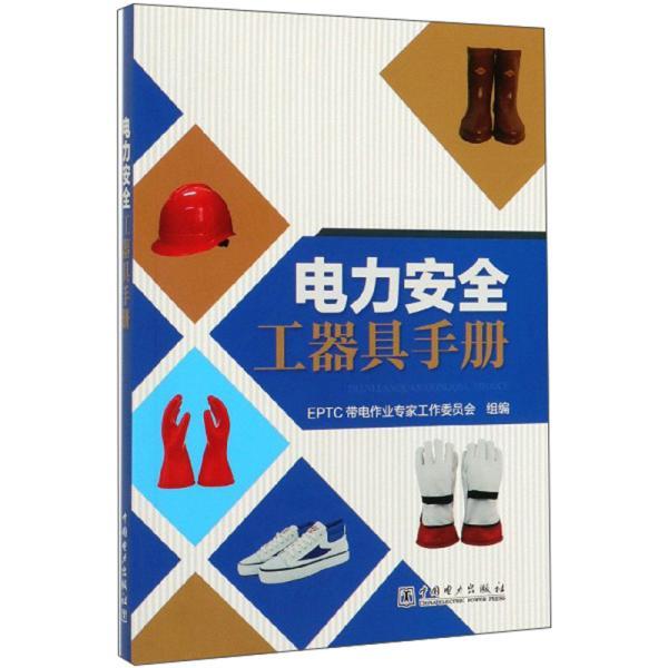 电力安全工器具手册