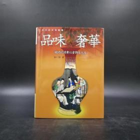 台湾联经版  巫仁恕先生签名钤印《品味奢华:晚明的消费社会与士大夫》(精装)