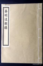 明早期白棉纸善本、我国最早刻印的丛书零种、保存了失传已久的宋代活字本的神韵,明弘治十四年华珵刊覆宋活字刻本《百川学海》零种《春明退朝录》卷下!