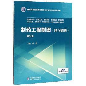 制药工程制图(附习题集第2版)