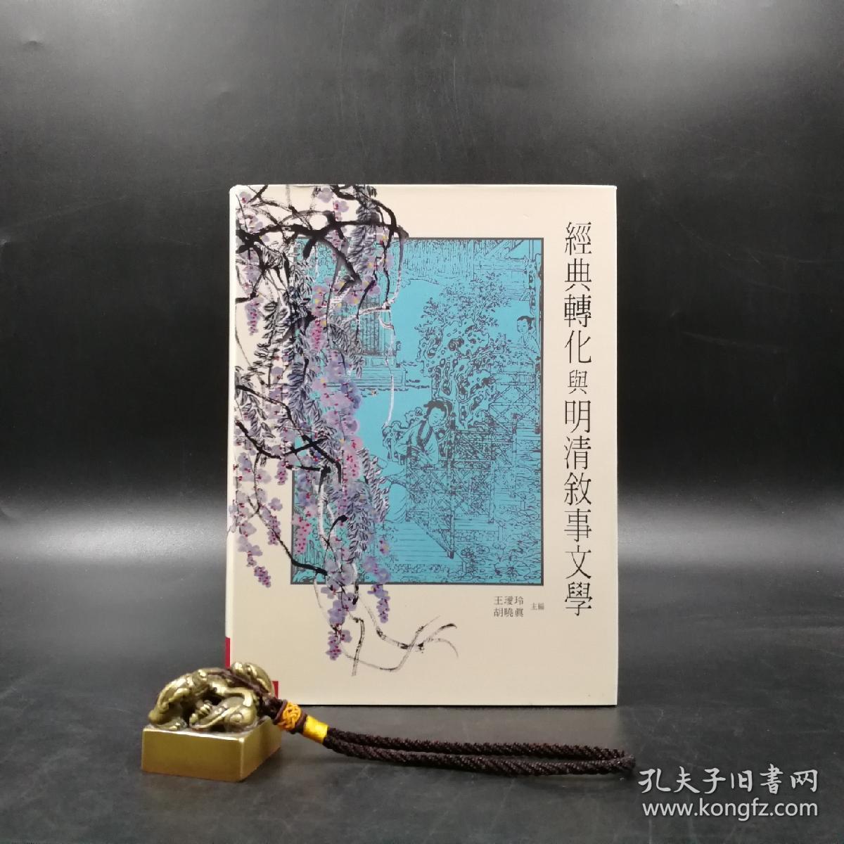台湾联经版   王瑷玲 胡晓真 主编《經典轉化與明清敘事文學》(精装)