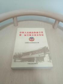 中国人民政治协商会议第一届全体会议亲历记