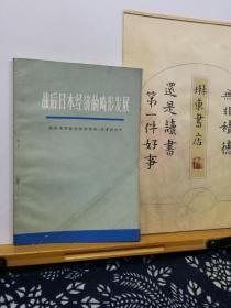 战后日本经济的畸形发展    73年印本  品纸如图  馆藏  书票一枚  便宜3元