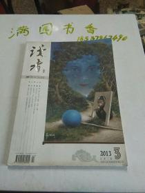 读者月刊2013.3