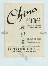 """1940年代联合中国救援署出版""""了解中国入门""""手册,介绍中国风俗民情以及抗日战争情况,含地图,15页英文版,17.2X12.7厘米。封底有区分中国人和日本人的图例。"""