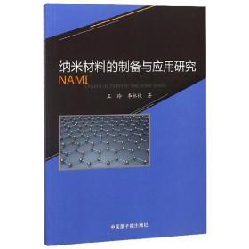 纳米材料的制备与应用研究