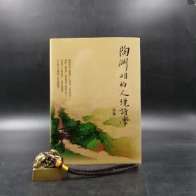 台湾联经版  蔡瑜《陶渊明的人境诗学》(精装)