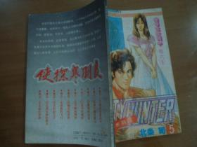 侠探寒羽良 卷六(5)
