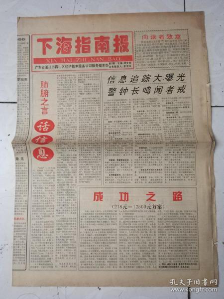 下海指南报