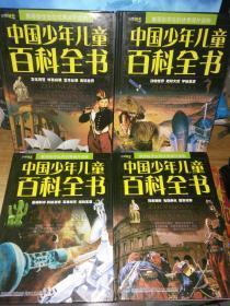 2011新版 《中国少年儿童百科全书》