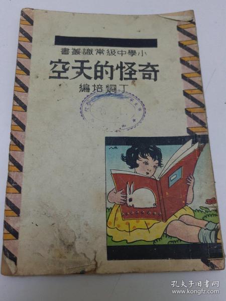 《民国罕见书籍》小学中级常识丛书     《奇怪的天空》