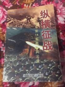 纵横征战-解放军第14军战斗风云录(第十四军军史战史)