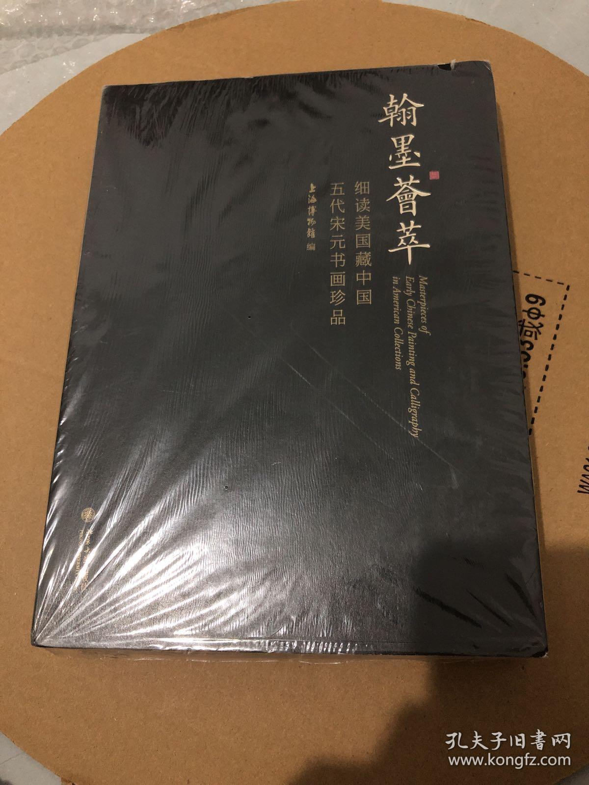 翰墨荟萃:细读美国藏中国五代宋元书画珍品