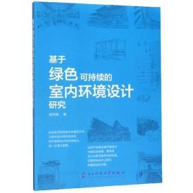 基于绿色可持续的室内环境设计研究